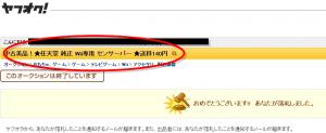 中古美品!★任天堂 純正 Wii専用 センサーバー ★送料140円 - ヤフオク!